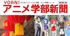 令和二年!!今年も楽しい記事盛りだくさん♪元旦号は、アニメ学部在学生、新年のご挨拶!!