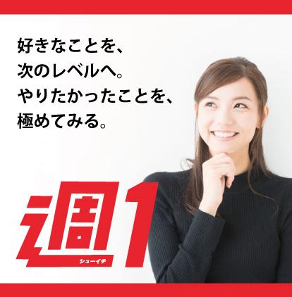 週1コース/2020年4月生募集開始!!