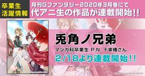 月刊Gファンタジーにてマンガ科卒業生 P.N.十束椿さんの作品『兎角ノ兄弟』が連載開始!