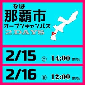 沖縄オープンキャンパス開催♪
