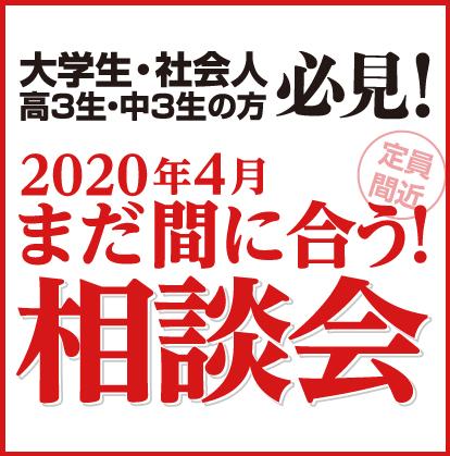 大学生・社会人・高3生・中3生の方必見!2020年4月まだ間に合う!相談会