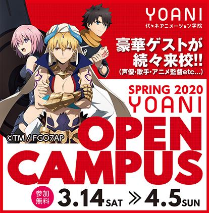 春のオープンキャンパス2020