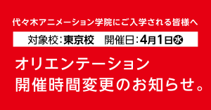 東京校オリエンテーションの開催の時間変更について