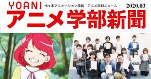 アニメ学部新聞第7号♪「多くの人の心に残る作品」をテーマにしたオリジナルアニメが遂に完成!