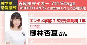 五反田タイガー 7th Stage 『WORKER ANTS と 働かないアリ』に在学生が出演決定!!