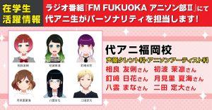 ラジオ番組『FM FUKUOKA アニソン部Ⅱ』にて代アニ生がパーソナリティを担当します!