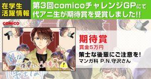 「第3回comicoチャレンジGP」にて『期待賞』を受賞しました!
