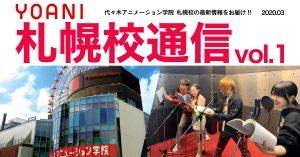 札幌校通信vol.1公開!!リニューアルした新校舎をご紹介☆札幌ならではの観光地もスタッフがお届けします♪
