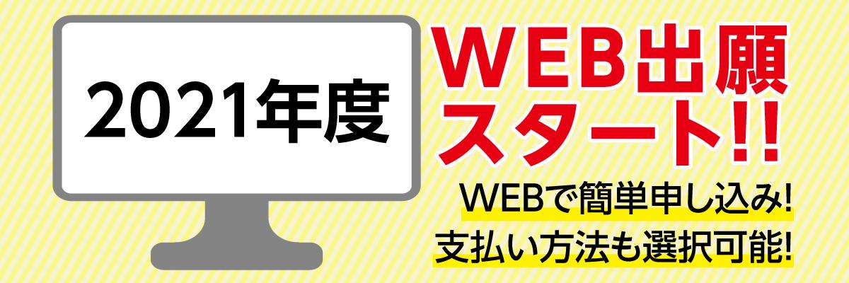 WEB出願スタート!!WEBで簡単お申込み!支払い方法も選択可能!
