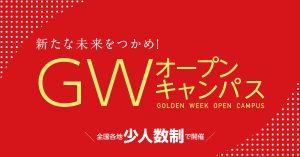 新たな未来をつかめ!GWオープンキャンパスを全国各地 少人数制で開催します!