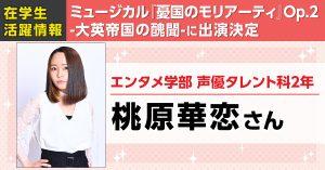 ミュージカル『憂国のモリアーティ』Op.2-大英帝国の醜聞-に在学生が出演決定!!