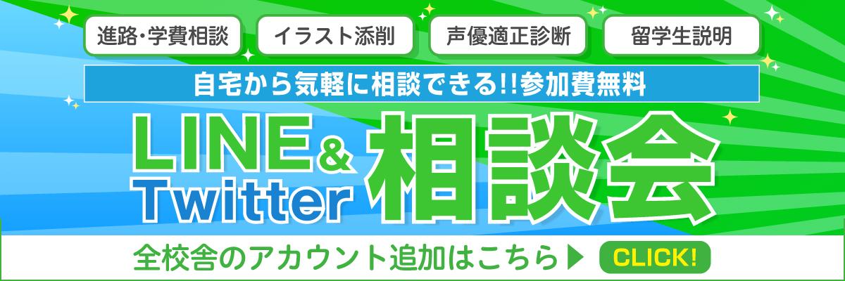 自宅から気軽に相談できる!!LINE&Twitter相談会