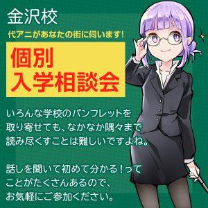 【YOANI金沢校】個別入学相談会開催♪