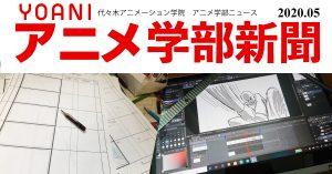 アニメ学部新聞第9号♪学生たちの「Stay Home」特集!!私たち、それぞれ工夫しておうち時間を充実させています☆