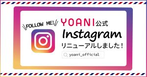 YOANI公式Instagramリニューアルしました!