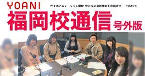 福岡校通信 号外版!!『FM FUKUOKA アニソン部 Ⅱ』パーソナリティの代アニ生にググッと近づいてみました(≧▽≦)