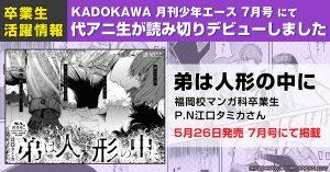 月刊少年エースにてマンガ科卒業生 P.N 江口タミカさんの作品『弟は人形の中に』が読み切りデビュー!