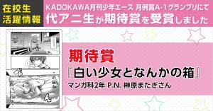KADOKAWA月刊少年エース 月例賞A-1グランプリにてマンガ科2年P.N.榊原またぎさんの作品『白い少女となんかの箱』が期待賞を受賞!