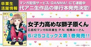 マンガ科卒業生 P.N. 相舞みーさんの作品『女子力高めな獅子原くん』がコミックス発売決定!