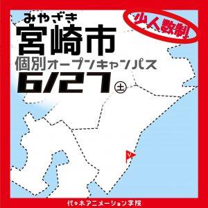 【YOANI福岡校】6/27(土) 宮崎市にてオープンキャンパス開催♪