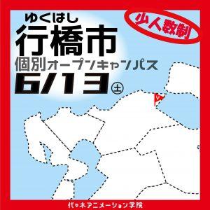 【YOANI福岡校】6/13(土) 行橋市にてオープンキャンパス開催♪