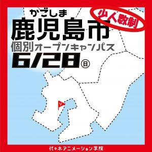 【YOANI福岡校】6/28(日) 鹿児島市にてオープンキャンパス開催♪