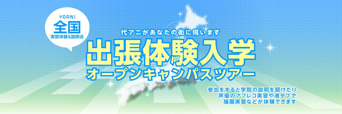 夏のオープンキャンパスツアー2020開催!!