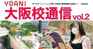 大阪校通信vol.2公開!!YOANIが誇る新校舎・なんば校をクローズアップ☆最高の環境で学ぶかわいい在学生たちに近づいてみました( *´艸`)