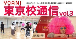 東京校通信vol.3公開!!大改装した新校舎をたっぷりお見せしちゃいます(*≧∇≦*)゚面白連載がスタートしたり、スタッフが代アニの授業を受けてみたり…☆