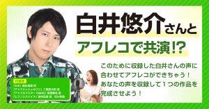 人気声優・白井悠介さんと共演!?声優アフレコ体験を開催します!!