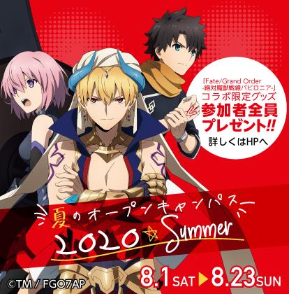 夏のオープンキャンパス2020☆SUMMER