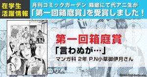 月刊コミックガーデンにてマンガ科2年 P.N.小草御伊月さんの作品『言わぬが…』が第一回箱庭賞を受賞!