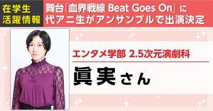 舞台『血界戦線』Beat Goes Onに代アニ生がアンサンブルとして出演決定!