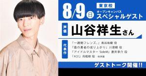 声優『山谷 祥生さん』によるゲストトークを開催!!