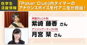 ポーカーイベント運営関連業務サポートシステム『Poker Club』内タイマーのアナウンスボイスを代アニ生が担当しました!