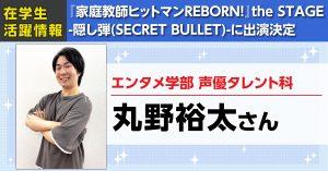 『家庭教師ヒットマンREBORN!』the STAGE -隠し弾(SECRET BULLET)-に代アニ生がアンサンブルとして出演決定!