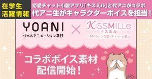 """株式会社ボルテージの恋愛チャット小説アプリ『KISSMILLe<br class=""""pc"""">(キスミル)』のキャラクターボイスを代アニ生が担当しました!"""