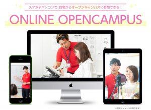 Webexを使用したオンラインオープンキャンパス開催中!