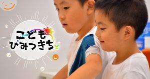 代アニが学童保育をスタート! 10月からプレオープン開始