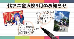 【YOANI金沢校】4連休中のプレミアムイベントをご案内!