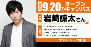 声優「岩崎 諒太さん」によるゲストトークを開催!!