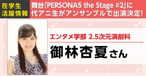 「PERSONA5 the Stage #2」に<br/>代アニ生がアンサンブルとして出演決定!