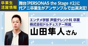 「PERSONA5 the Stage #2」に<br/>代アニ卒業生がアンサンブルとして出演決定!