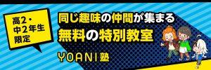 【1/24(日) 高2中2生限定】ライバルと差を付けよう ~『YOANI塾』開催のお知らせ~