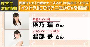 代アニ生がフジテレビ系列『土曜はナニする!?』のコーナー『イケドラ』に声優として出演!