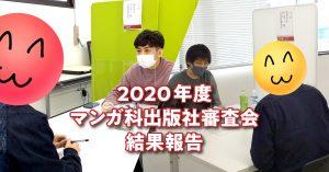 【週刊少年サンデー】マンガ科出版社審査会開催!合格者多数輩出!