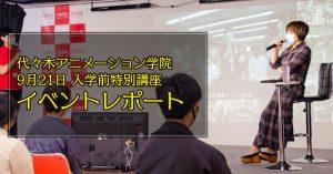 スペシャルゲスト「松本梨香さん」激励! 入学前特別講座レポート