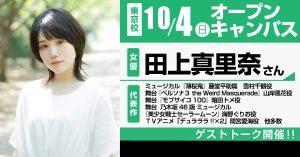 女優「田上 真里奈さん」によるゲストトークを開催!!