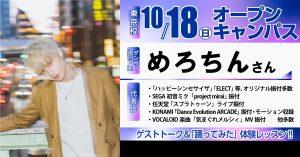 ダンサー「めろちんさん」によるゲストトークを開催!!