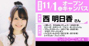 声優「西明日香さん」によるゲストトークを開催!!